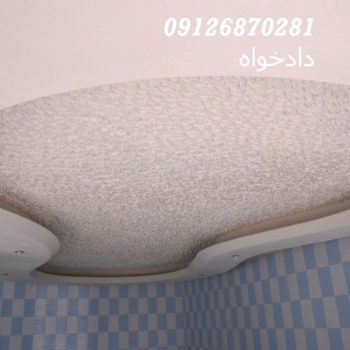 ابزار سقف استخر